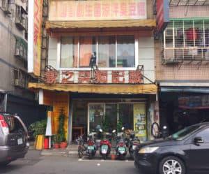 Dai's house of stinky tofu